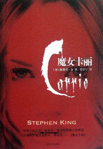 Genuine book witch Carrie Stephen King Shanghai Translation Publishing 28.00(Chinese Edition): SI ...