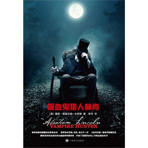 Vampire Hunter Lincoln(Chinese Edition)(Old-Used): BEN SHE.YI MING