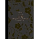 9787532758913: Moby Dick Or. The Whale(Chinese Edition)