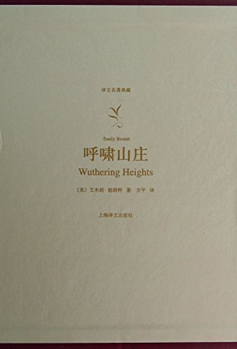 Wuthering Heights(chinese Edition)