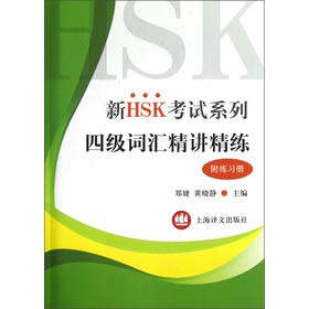 9787532759927: Xin HSK Kaoshi Xilie: 4 Ji Cihui Jingjiang Jinglian (English and Chinese Edition)