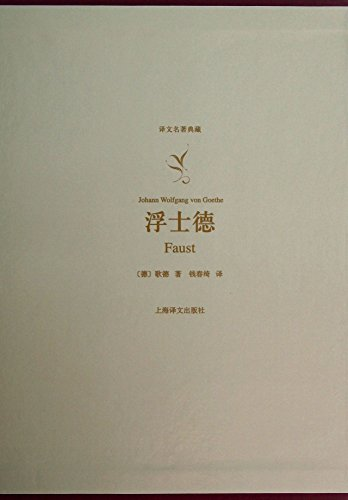 9787532760053: Faust(Chinese Edition)
