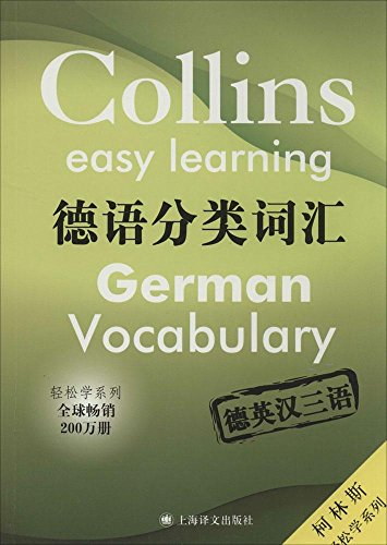 German Vocabulary(Chinese Edition): YING ] PO