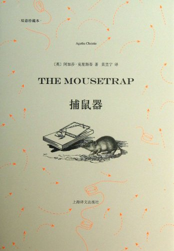 9787532760916: Mousetrap ( bilingual collection of this ) ( translation bilingual )(Chinese Edition)