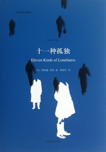 9787532761340: Eleven Kinds of Loneliness