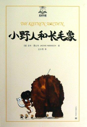 9787532761524: Die Kleinen Wilden (Chinese Edition)