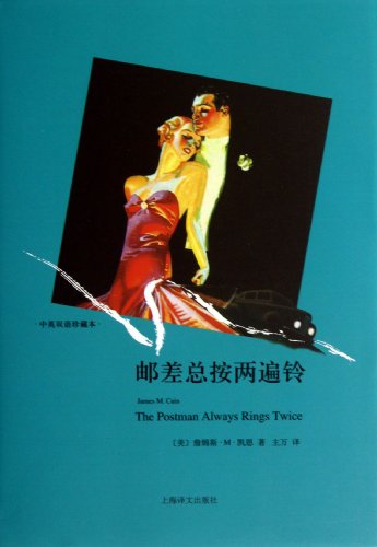9787532761869: The Postman Always Rings Twice (English and Traditional Chinese Edition)