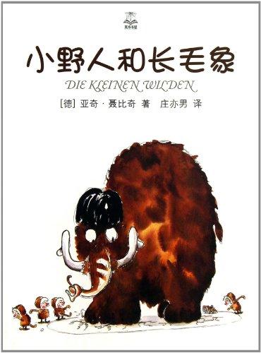 9787532763139: Die Kleinen Wilden (Chinese Edition)