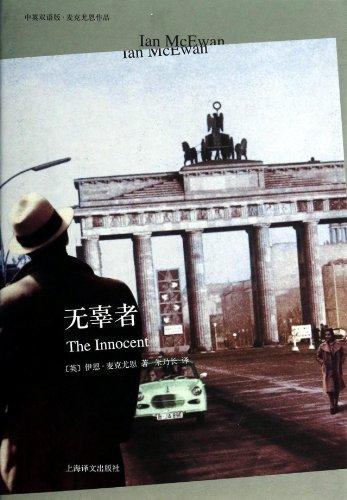 9787532764235: The Innocent