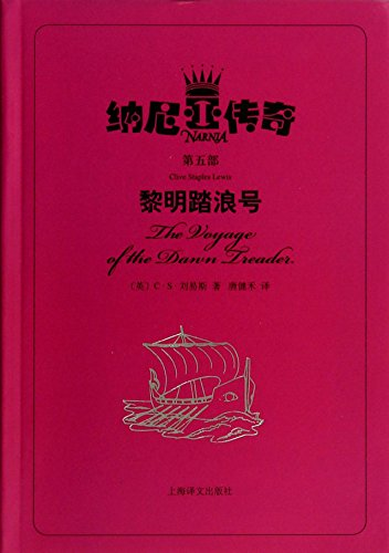 The Chronicles of Narnia: Dawn Treader(Chinese Edition): YING ] C.S. LIU YI SI