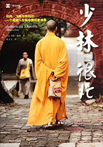 American Shaolin (Chinese Edition): Matthew Polly