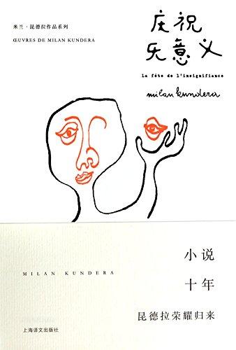 9787532766628: La fête de linsignifiance (Chinese Edition)