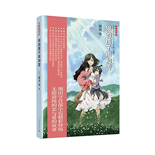 Rain and snow wolf children(Chinese Edition): RI ] XI TIAN SHOU