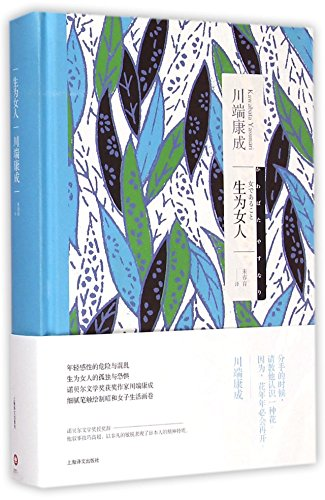 9787532767762: Born As A Woman (Chinese Edition)