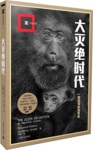 9787532768714: The Sixth Extinction: An Unnatural History/simplified Chinese edition