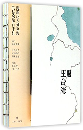 9787532768868: Inner Taiwan (Chinese Edition)
