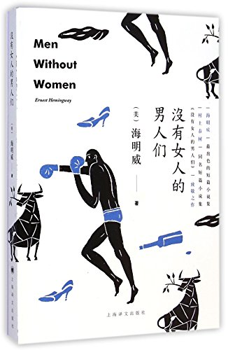 Men Without Women (Chinese Edition): Hemingway