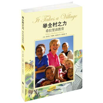 9787532769407: It Takes a Village (Chinese Edition)