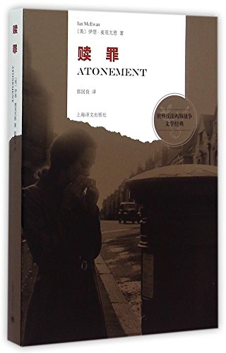9787532769742: Atonement (Chinese Edition)
