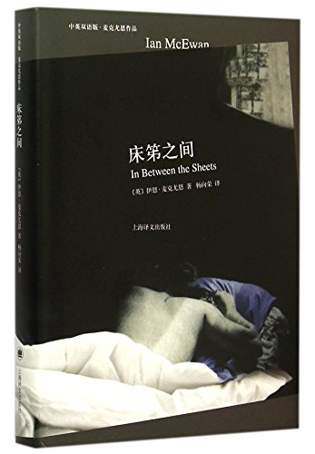 9787532769841: In Between the Sheets (Bilingual Edition in Chinese and English by Ian McEwan) (Hardcover)