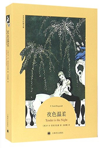 9787532771554: Tender is the Night (Chinese Edition)