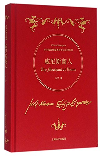 9787532771950: Merchant of Venice (Chinese Edition)
