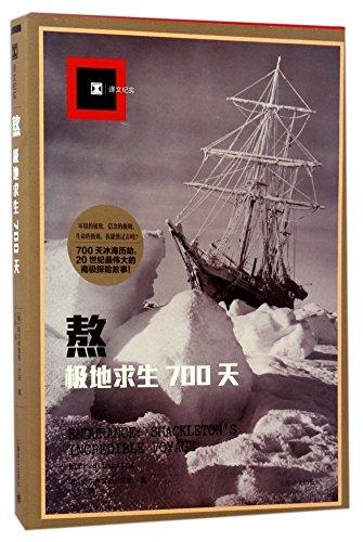 Endurance: Shackleton's Incredible Voyage (Chinese Edition): Alfred Lansing