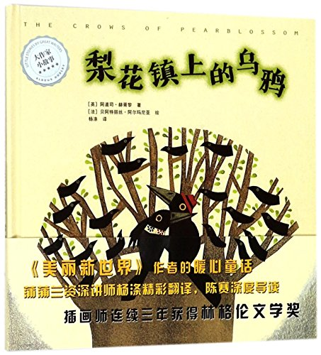 The Crows of Pearblossom (Chinese Edition): Aldous Huxley