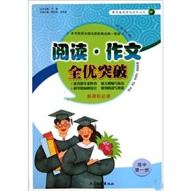 9787532865055: Read the essay with excellent breakthrough (high 1) Green Apple Reading and Writing Books