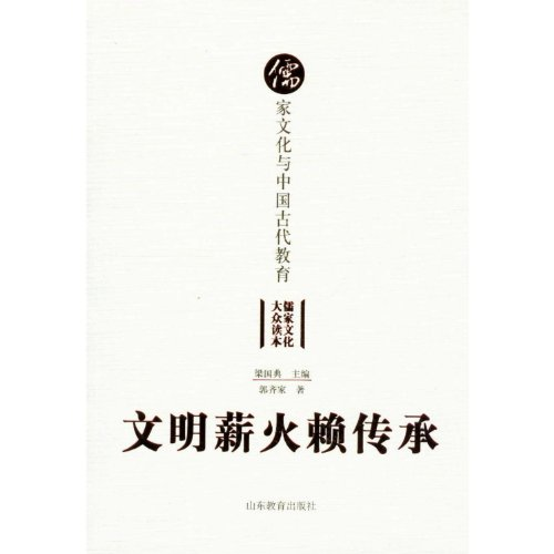 9787532868049: Flame of Civilization Relies on Inheritence (Chinese Edition)