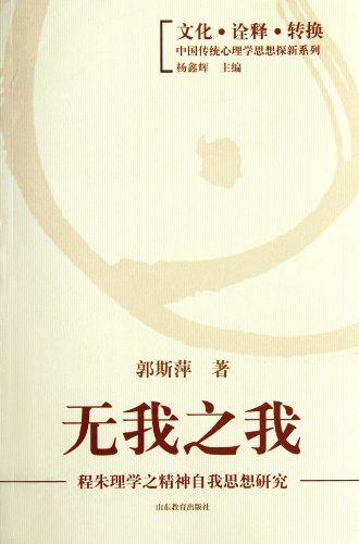 Spirit of Neo-Confucianism Thought: None of my genuine(Chinese Edition): GUO SI PING