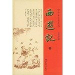 9787532921560: Journey to the West(Chinese Edition)