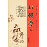 9787532921577: Dream of Red Mansions (all two )(Chinese Edition)