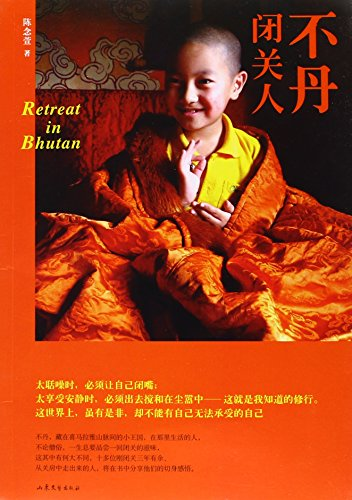 The closed-door people of Bhutan(Chinese Edition)