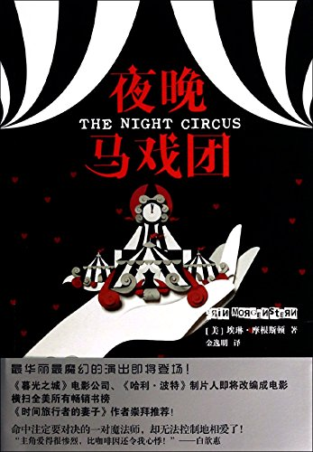 9787532943852: At night the circus(Chinese Edition)