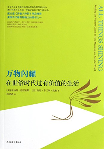 9787532944163: All Things Shining: Reading the Western Classics to Find Meaning in a Secular Age (Chinese Edition)