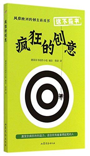This is not a book: crazy ideas(Chinese Edition): DE GUO FEI SHU CHUANG ZUO XIAO ZU HUI BIAN