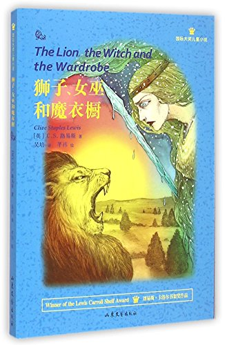 9787532949250: The Lion the Witch and the wardrobe (Chinese Edition)