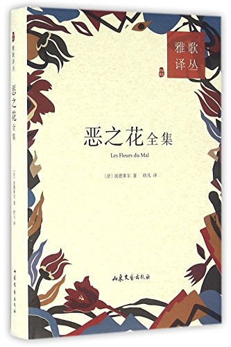 9787532951796: Flowers of Evil (Chinese Edition)
