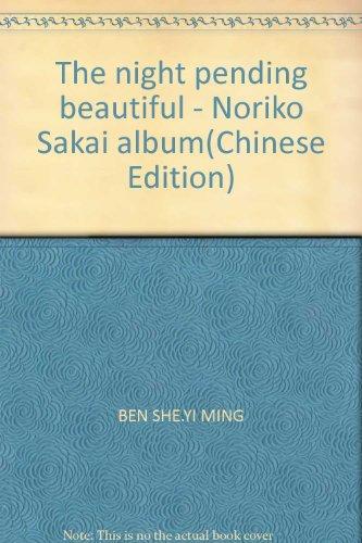 9787533010140: The night pending beautiful - Noriko Sakai album(Chinese Edition)