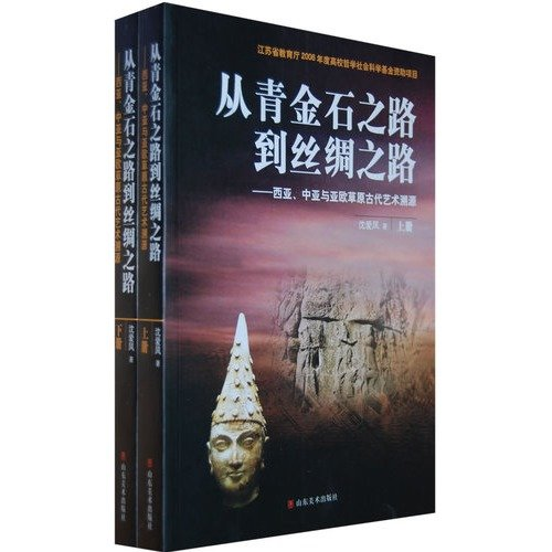 9787533026561: from the lapis lazuli of the road to the Silk Road: West Asia, Central Asia and the Eurasian steppe Origin of Ancient Art (Set 2 Volumes) [Paperback]