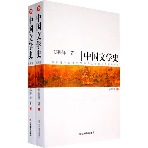 9787533026585: History of Chinese Literature (Set 2 Volumes) [Paperback]