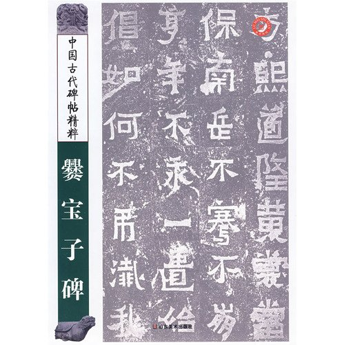 9787533027681: essence of ancient Chinese rubbings: Cuan Son Tablet (paperback)