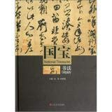 National Treasure: Calligraphy(Chinese Edition): LIU WEI