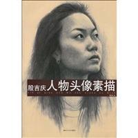9787533029661: Yanji Qing portraits Drawing (Paperback)