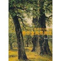 9787533031466: Shishkin landscape election - Russian classical painting(Chinese Edition) by QUAN SHAN SHI. ZHU (2000-01-01)