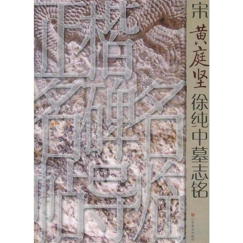 9787533034917: Epitaph of Xu Chun-Zhong by Huang Ting-Jian of Song Dynasty (Chinese Edition)