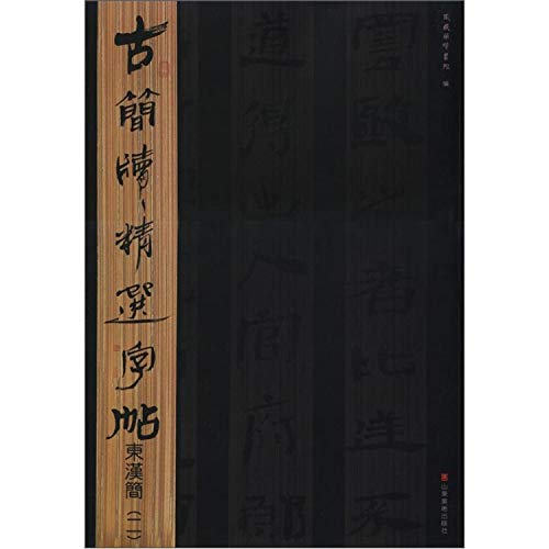 Liberal arts genuine ancient bamboo slips Featured copybook: Eastern Han Jane (2) Dongyue bamboo ...