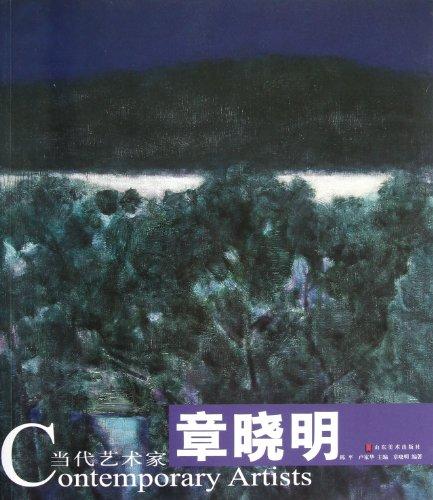 The contemporary Artist: Zhang Xiaoming(Chinese Edition): ZHANG XIAO MING. CHEN PING . LU JIA HUA