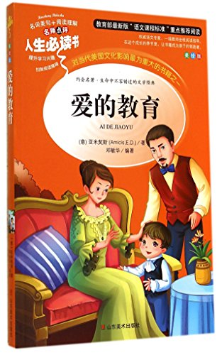 Teacher must read reviews life: love of: YI ] YA
